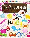 はじめてでも作れる! かんたんかわいいちいさな切り紙 (レディブティックシリーズno.3676)