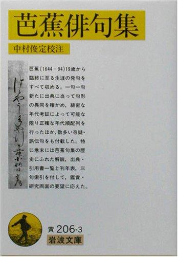 芭蕉俳句集 (岩波文庫)