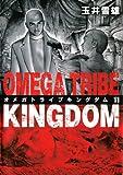 OMEGA TRIBE KINGDOM(11) (ビッグコミックス)