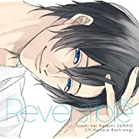 Reversible vol.2 ~癒し系カレシ・直央~出演声優情報