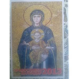 verski kalendar