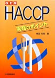 HACCP実践のポイント