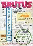 BRUTUS ( ブルータス ) 2010年 5/1号 [雑誌]