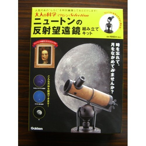 Reflecting Telescope Assembly Kit Of Newton (Science Magazine Selection Of Adult) (2011) Isbn: 4057503641 [Japanese Import]