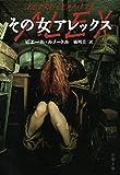 その女アレックス (文春文庫)