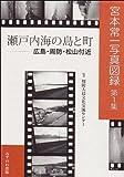 瀬戸内海の島と町 広島・周防・松山付近 (宮本常一写真図録 第 1集)