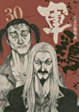 軍鶏(30) (軍鶏 (30))