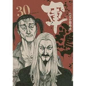 軍鶏(30) (イブニングKC)