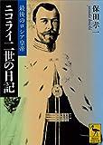 最後のロシア皇帝ニコライ二世の日記 (講談社学術文庫)