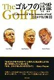 ゴルフの言霊―ゴルフ名言集〈2〉