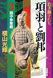 項羽と劉邦 (3) (潮漫画文庫)
