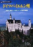 ドイツ・バイエルン州―中世に開花した南ドイツの都市物語