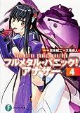フルメタル・パニック!  アナザー4 (富士見ファンタジア文庫)