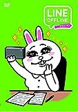 LINE OFFLINE サラリーマン〈モテ肌!夏メイク!〉[DVD]