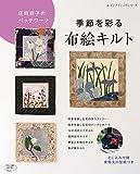 庄司京子のパッチワーク 季節を彩る布絵キルト (レディブティックシリーズ)