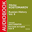 Russian History, Volume 9 [Russian Edition] Audiobook by Nikolay Kostomarov Narrated by Vadim Maximov