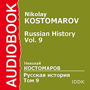 Russian History, Volume 9 [Russian Edition] Audiobook