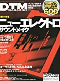 DTM MAGAZINE ( マガジン ) 2010年 05月号 [雑誌]