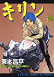 キリン 34 (34) (ヤングキングコミックス)