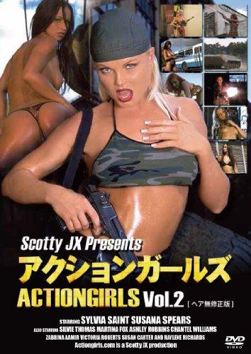 アクションガールズ 【ヘア無修正版】 Vol.2 [DVD]