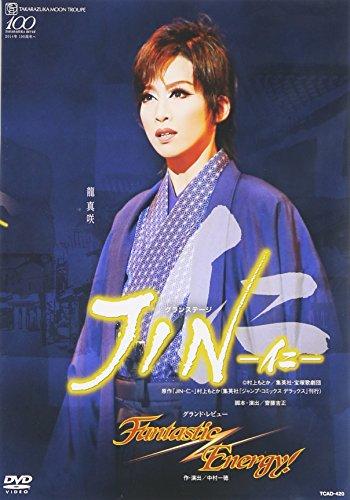 月組 全国ツアー公演DVD 『JIN ―仁―』『Fantastic Energy!』