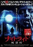 ナイトライト 死霊灯 [DVD]