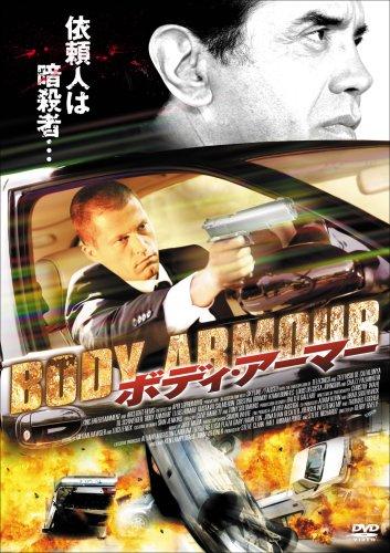 ボディ・アーマー [DVD]