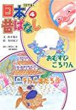 おむすびころりん/うらしまたろう (CDできく日本昔ばなし)