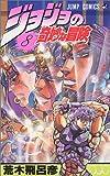 ジョジョの奇妙な冒険 8 (ジャンプ・コミックス)