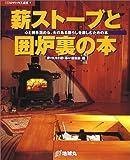 薪ストーブと囲炉裏の本—心と体を温める、火のある暮らしを楽しむための本