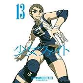 少女ファイト(13) (イブニングコミックス)
