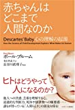 赤ちゃんはどこまで人間なのか 心の理解の起源