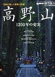 時空旅人vol.20  「高野山1200年の史実」 2014年 07月号 [雑誌]