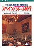 スペインパラドール紀行―中世の古城、貴族の館、修道院に泊まる (JTBキャンブックス)
