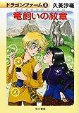 竜飼いの紋章—ドラゴンファーム〈1〉 (ハヤカワ文庫JA)