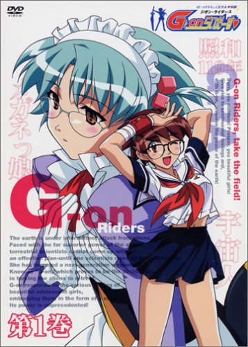 G-on らいだーす 第1巻 [DVD]