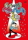 ギャグ漫画家大喜利バトル!! [DVD]