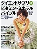 ダイエットサプリ&ビタミン・ミネラルバイブル (日経BPムック—ライフデザイン・シリーズ)