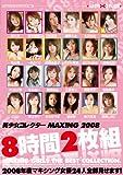 美少女コレクターMAXING2008  2008年度マキシング女優24人全部見せます! [DVD]