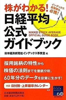 株がわかる! 日経平均公式ガイドブック