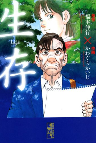 生存 LifE (講談社漫画文庫 か 3-26)