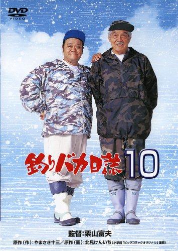 釣りバカ日誌10 [DVD]