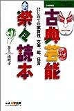 古典芸能楽々読本-はじめての歌舞伎、文楽、能、狂言