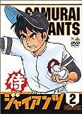 侍ジャイアンツ DVD BOX 2