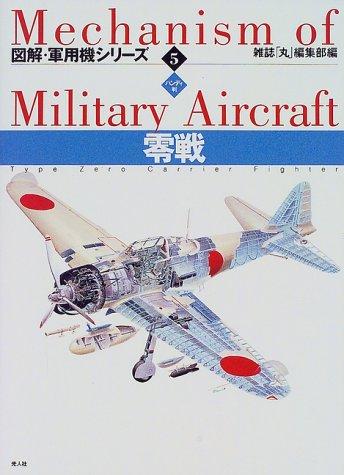 零戦 (図解・軍用機シリーズ)
