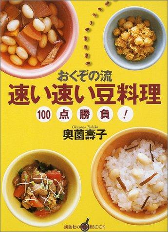おくぞの流速い速い豆料理100点勝負! (講談社のお料理BOOK)