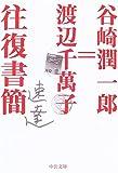 谷崎潤一郎=渡辺千萬子往復書簡 (中公文庫)