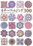 モチーフ・エジング300—かぎ針編みパターンブック