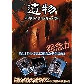 シリーズ「遺物」 未解決事件流出証拠検証記録 VOL.3「トンネルに消えた子供たち」 [DVD]