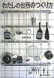 わたしの台所のつくり方